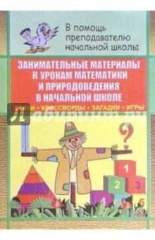 Занимательные материалы к урокам математики, природоведения в начальной школе