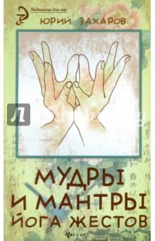 Мудры и мантры - йога жестовЭзотерические знания<br>Мудры - это восточная практика, которая распределяет космическую энергию по каналам внутри и вокруг тела человека. Иначе говоря, это своеобразная гимнастика - йога для рук, позволяющая управлять энергиями, или упражнения по воздействию на биоточки и энергетические каналы пальцев рук. Мудры - это мощный способ воздействия на самого себя, благодаря которому можно обрести внутреннее спокойствие и здоровье. Это один из самых проверенных, веками испытанный способ самосовершенствования, который можно практиковать когда и где угодно.<br>