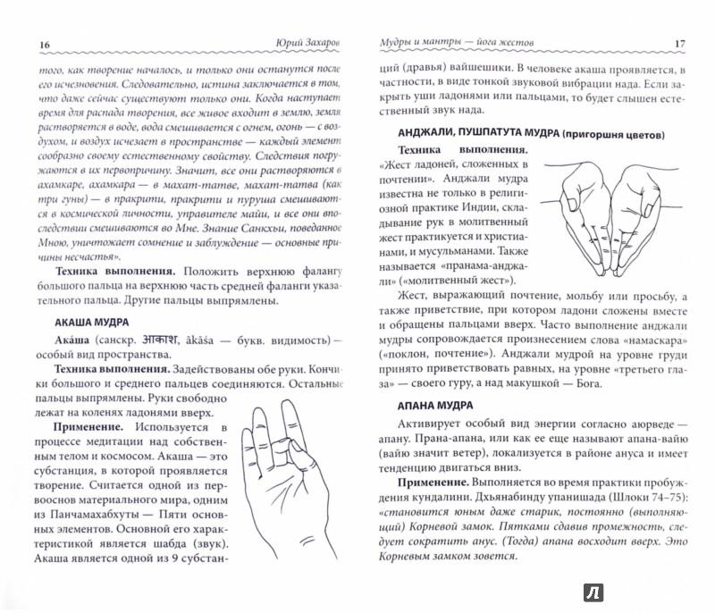 Иллюстрация 1 из 7 для Мудры и мантры - йога жестов - Юрий Захаров   Лабиринт - книги. Источник: Лабиринт