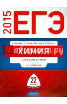 ЕГЭ-15. Химия. Тематические варианты. 22 варианта