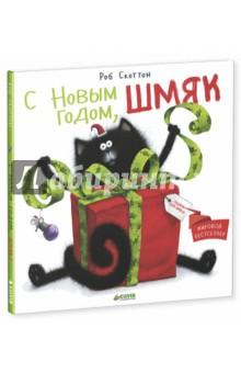С Новым годом, Шмяк!, Скоттон Роб