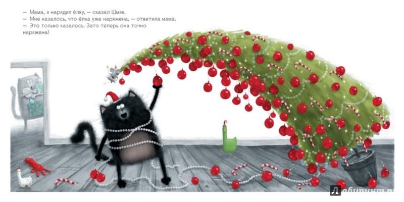 Иллюстрация 1 из 46 для С Новым годом, Шмяк! - Роб Скоттон | Лабиринт - книги. Источник: Лабиринт