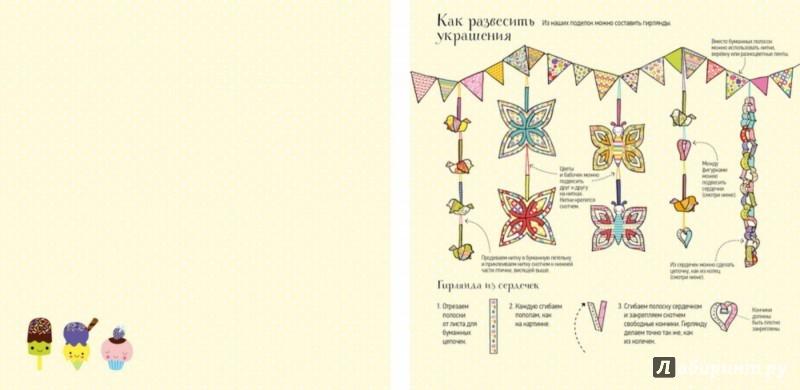 Иллюстрация 1 из 46 для Украшения на все праздники - Фиона Ватт | Лабиринт - книги. Источник: Лабиринт