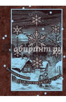 Большая книга рождественских чудес