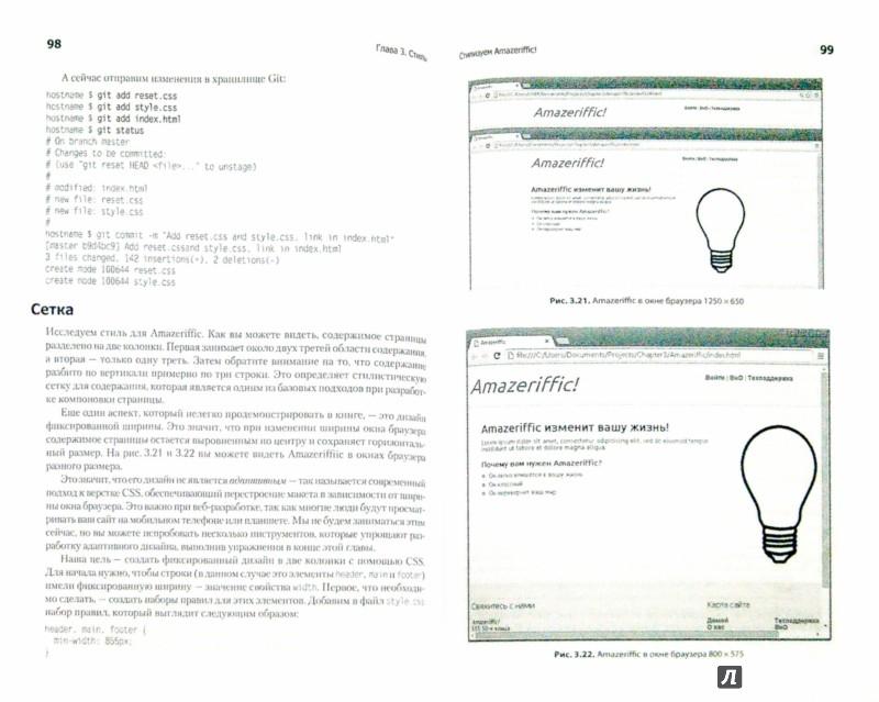 Иллюстрация 1 из 14 для Основы разработки веб-приложений - Сэмми Пьюривал   Лабиринт - книги. Источник: Лабиринт