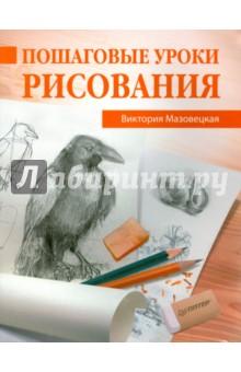 Пошаговые уроки рисования
