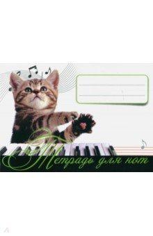 """Тетрадь для нот """"Котенок - музыкант"""""""