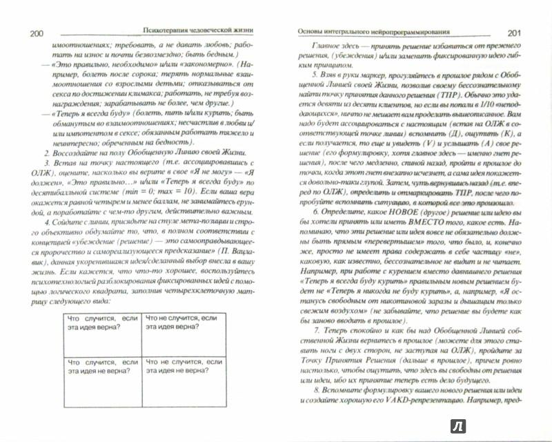 ОСНОВЫ ИНТЕГРАЛЬНОГО НЕЙРОПРОГРАММИРОВАНИЯ СЕРГЕЙ КОВАЛЕВ КНИГА PDF СКАЧАТЬ БЕСПЛАТНО