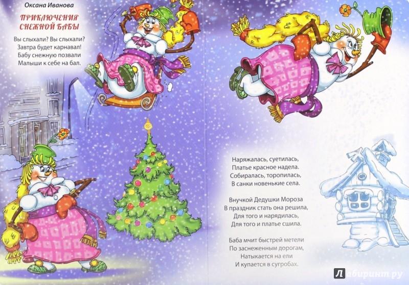 Иллюстрация 1 из 9 для Новогодние мечты - Балуева, Корнеева, Иванова | Лабиринт - книги. Источник: Лабиринт