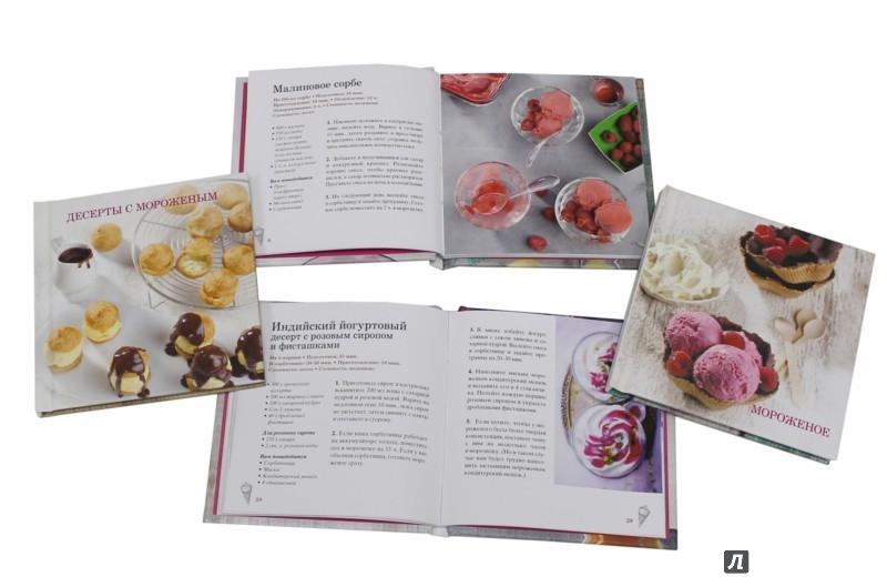 Иллюстрация 1 из 9 для Мороженое и сорбе. Набор из 4-х книг | Лабиринт - книги. Источник: Лабиринт