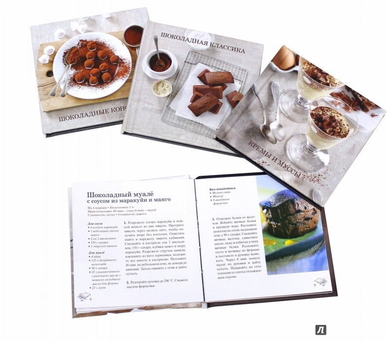Иллюстрация 1 из 31 для Шоколад. Набор из 4-х книг | Лабиринт - книги. Источник: Лабиринт