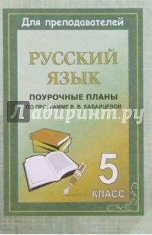 Соколова А.В. Русский язык. 5 класс: Поурочные планы по программе В.В.Бабайцевой