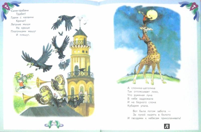 Иллюстрация 1 из 24 для Лучшие произведения для детей. От 3 до 6 лет - Сладков, Лунин, Яснов | Лабиринт - книги. Источник: Лабиринт