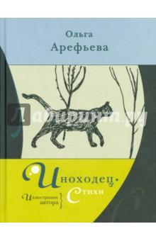 Иноходец, Арефьева Ольга