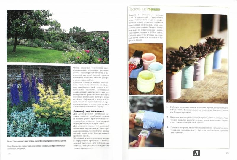 Иллюстрация 1 из 27 для Стиль и дизайн вашего сада - Мередит Киртон | Лабиринт - книги. Источник: Лабиринт