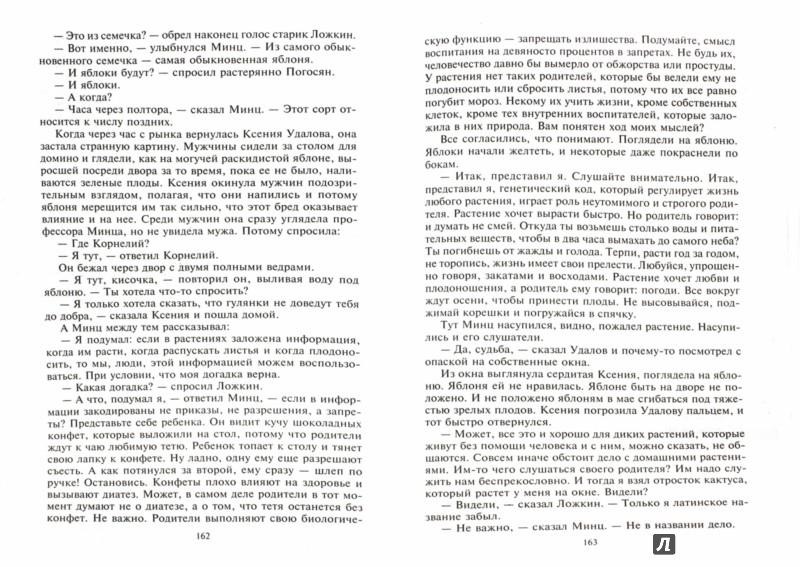 Иллюстрация 1 из 15 для Глубокоуважаемый микроб - Кир Булычев | Лабиринт - книги. Источник: Лабиринт