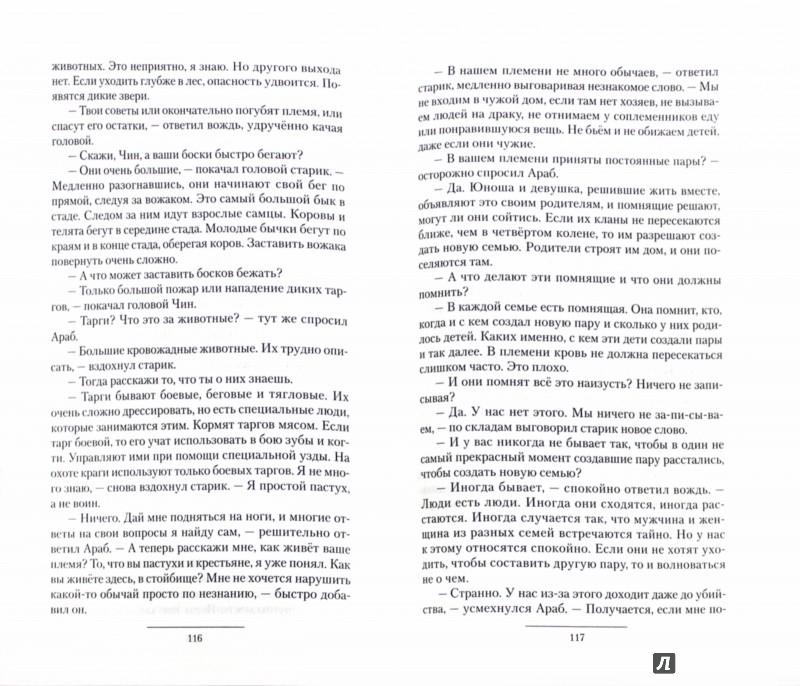 Иллюстрация 1 из 10 для Пес войны: Становление. Испытание. Воин духа - Ерофей Трофимов   Лабиринт - книги. Источник: Лабиринт