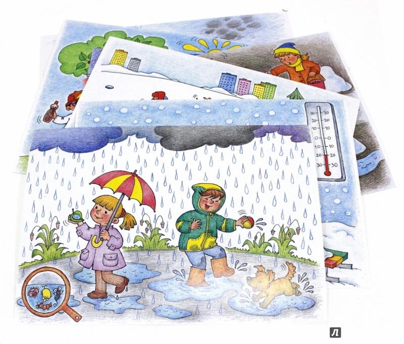 Иллюстрация 1 из 10 для Опасные явления в природе. Беседы по картинкам. ФГОС ДО - Лыкова, Шипунова   Лабиринт - книги. Источник: Лабиринт