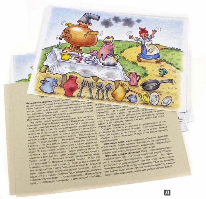 Иллюстрация 1 из 9 для Социальная безопасность. Беседы по картинкам. ФГОС ДО - Лыкова, Шипунова | Лабиринт - книги. Источник: Лабиринт