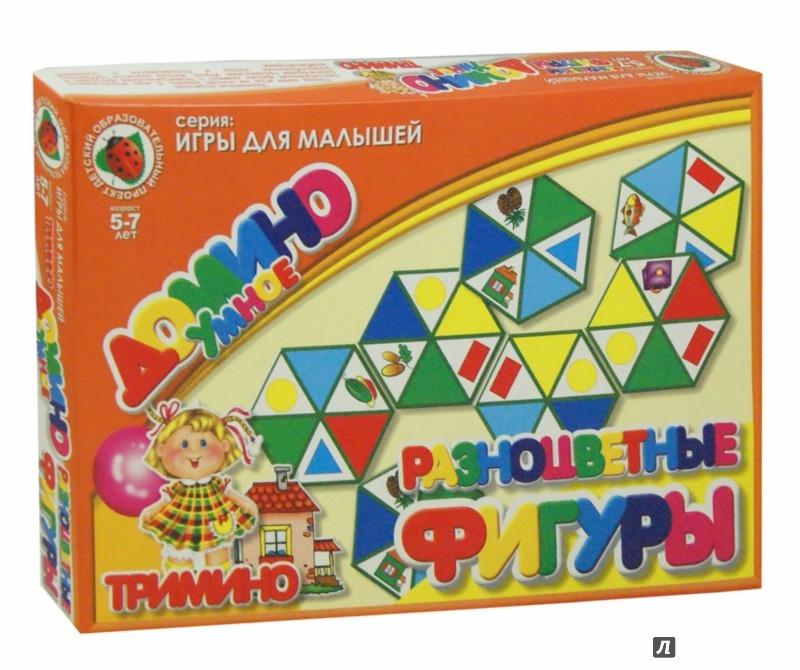 Иллюстрация 1 из 5 для Домино. Разноцветные фигуры (2710) - Т. Лагунина | Лабиринт - игрушки. Источник: Лабиринт