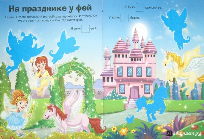 Иллюстрация 1 из 36 для Наклейки с заданиями. Принцессы и феи   Лабиринт - книги. Источник: Лабиринт