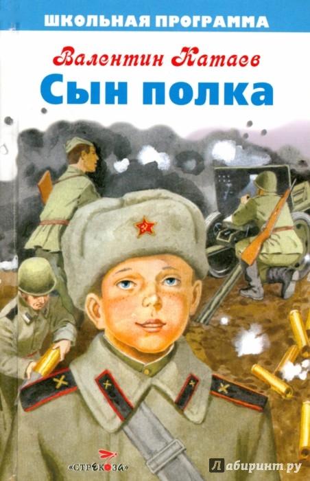 Иллюстрация 1 из 8 для Сын полка - Валентин Катаев   Лабиринт - книги. Источник: Лабиринт