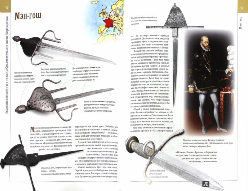 Иллюстрация 1 из 18 для Ножи мира - Вячеслав Волков   Лабиринт - книги. Источник: Лабиринт