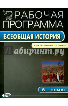 История Средних веков. 6 класс. Рабочая программа. (УМК Агибаловой). ФГОС