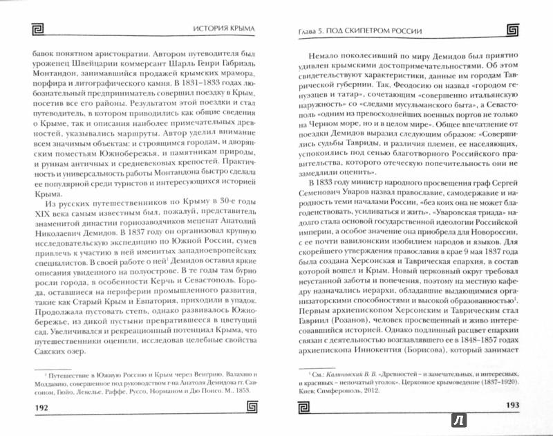 Иллюстрация 1 из 11 для История Крыма - Хапаев, Спивак, Непомнящий   Лабиринт - книги. Источник: Лабиринт