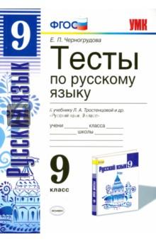 Русский язык. 9 класс. Тесты к учебнику Л. А. Тростенцовой. ФГОС