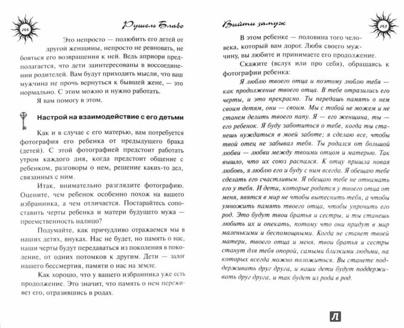 Иллюстрация 1 из 8 для Выйти замуж. Успешно, по любви и навсегда - Рушель Блаво   Лабиринт - книги. Источник: Лабиринт