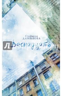 ВеснадцатьСовременная отечественная поэзия<br>Поэт Стефания Данилова родилась 16 августа 1994 года в Петербурге, и безоговорочно влюблена в этот город. Амбидекстр, вундеркинд, полиглот, создавшая в три года первое взрослое стихотворение. К двадцати годам выпущено шесть книг самиздатом, а книга, которую вы держите в руках - седьмая, наконец-то всамделишная, недетская. Веснадцать - это не точка, но запятая отсчета в современной русской литературе. <br>На вопросы о том, откуда берутся стихи, сама автор отвечает так: В чтении любых книг мы подсознательно ищем свою историю. Мне было недостаточно точек соприкосновения с моей несказкой, поэтому я создала свою вселенную, систему координат, где живут Надпропастьюворженщины, растёт Неудержимолость и происходит вечная Ночь от Понедельника. Я думала, это очень сильно моё, личное. Однако, придуманным мирам свойственно привлекать в свое пространство все большее и большее количество сограждан, если степень волшебства истории высока.<br>Стефания окончила Академическую Гимназию СПбГУ, где уже при жизни ей посвящен целый стенд в музее; прошла высшие курсы литературного мастерства в СПБГУКИ и скоро станет дипломированным лингвистом в Политехническом университете. Она работает в книжной сети Буквоед, ведет колонку о современной поэзии в культовом журнале Пойнтер и выступает с поэтическими чтениями, часто с известным композитором Петром Малаховским, каждый раз привлекая к своим стихам все больше и больше ценителей. Множество подписчиков на различных ресурсах, преданные читатели во всех городах России и многих других стран, престижные поэтические премии, мелодекламационные треки, видеоклипы, расходящиеся по Сети.<br>И это - только начало. Настоящая, живая поэзия, как незаслуженно забытая женщина, триумфально возвращается. Этой женщине, как и самой Стефании, всегда веснадцать лет.<br>