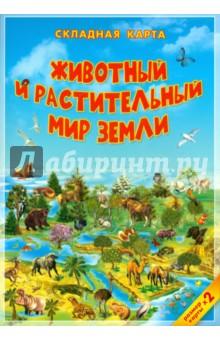 Животный и растительный мир Земли. Карта. Складная.