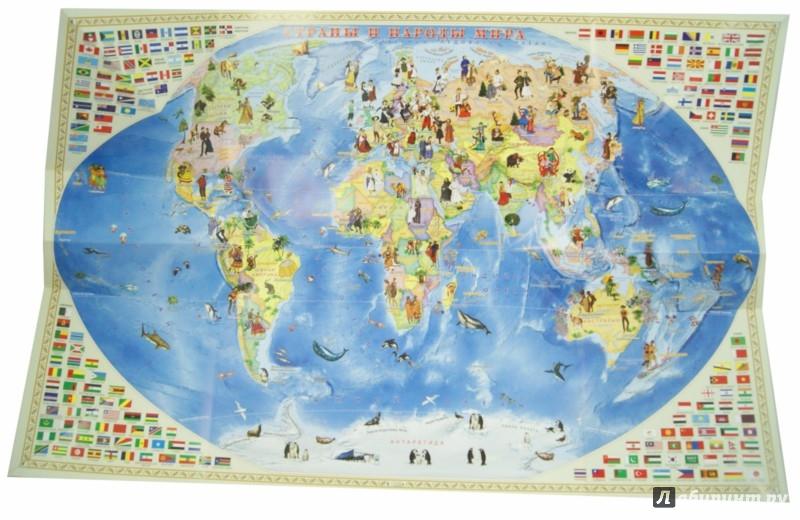 Иллюстрация 1 из 10 для Страны и народы мира. Детская карта. Складная | Лабиринт - книги. Источник: Лабиринт