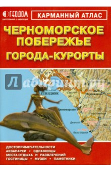 Черноморское побережье. Города-Курорты. Карманный атлас