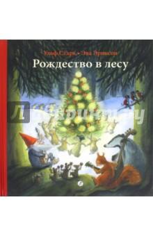 Рождество в лесу, Старк Ульф