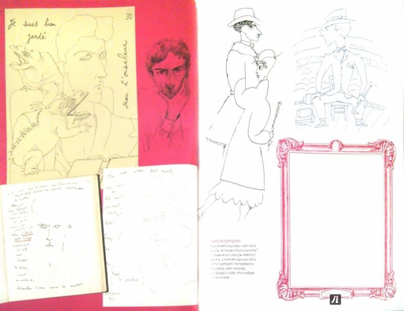 Иллюстрация 1 из 31 для Жан Кокто. Альбом для раскрашивания - Жан Кокто   Лабиринт - книги. Источник: Лабиринт