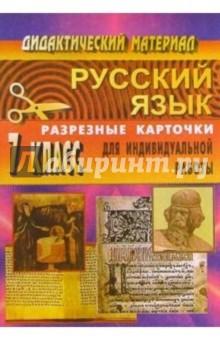 Тропкина Л. А. Дидактические материалы по русскому языку. 7 класс (разрезные карточки для индивидуальной работы)