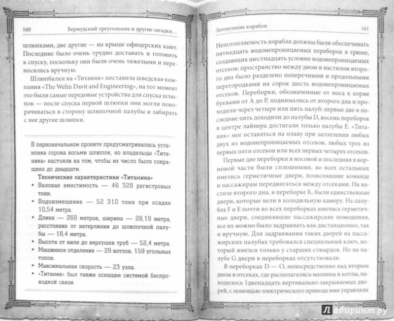 Иллюстрация 1 из 8 для Бермудский треугольник и другие загадки морей и океанов | Лабиринт - книги. Источник: Лабиринт
