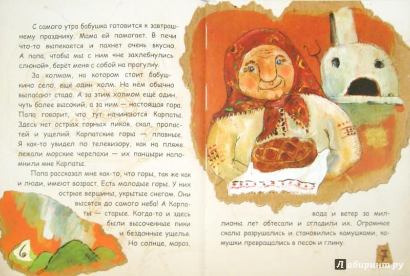 Иллюстрация 1 из 11 для Рождество. Книга, в которой спряталась душа - Виталий Кириченко | Лабиринт - книги. Источник: Лабиринт
