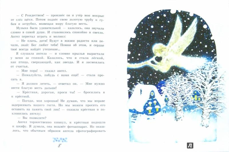 Иллюстрация 1 из 8 для Рождество у крестной. Правдивые истории и немножко волшебства - Елена Масло | Лабиринт - книги. Источник: Лабиринт