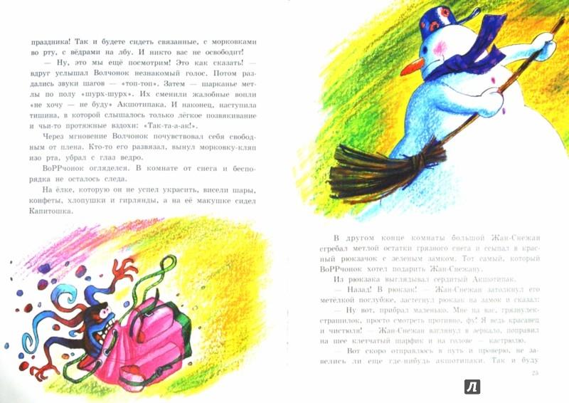 Иллюстрация 1 из 16 для Капитошка и Самый-Настоящий-Новый-Год - Наталья Гузеева | Лабиринт - книги. Источник: Лабиринт