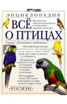 Все о птицах.Энциклопедия