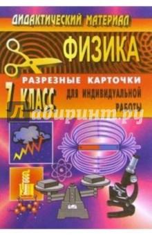 Шевцов Владимир Дидактический материал по физике (разрезные карточки для индивидуальной работы). 7 класс