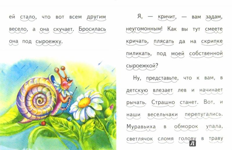 Иллюстрация 1 из 7 для Бал под сыроежкой - Александр Федоров-Давыдов   Лабиринт - книги. Источник: Лабиринт