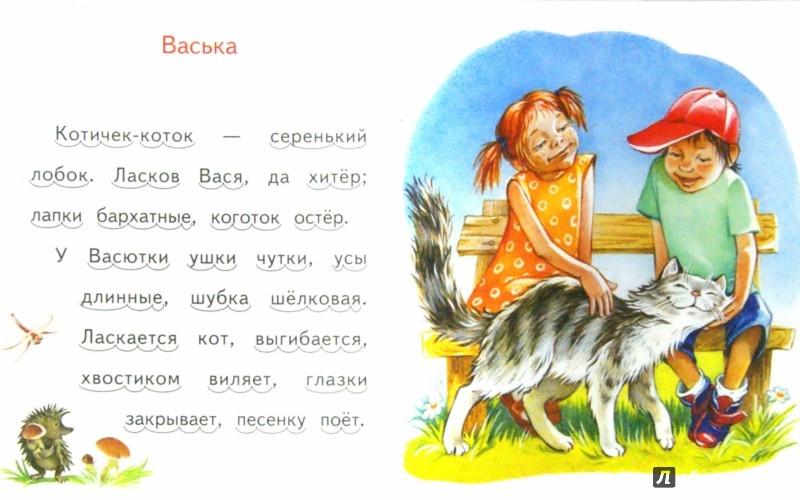 Иллюстрация 1 из 7 для Васька - Константин Ушинский   Лабиринт - книги. Источник: Лабиринт