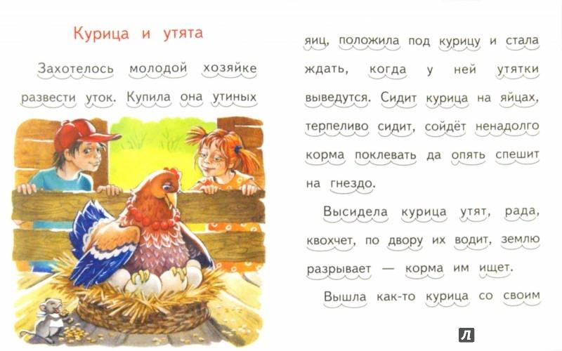 Иллюстрация 1 из 7 для Лиса Патрикеевна - Константин Ушинский   Лабиринт - книги. Источник: Лабиринт