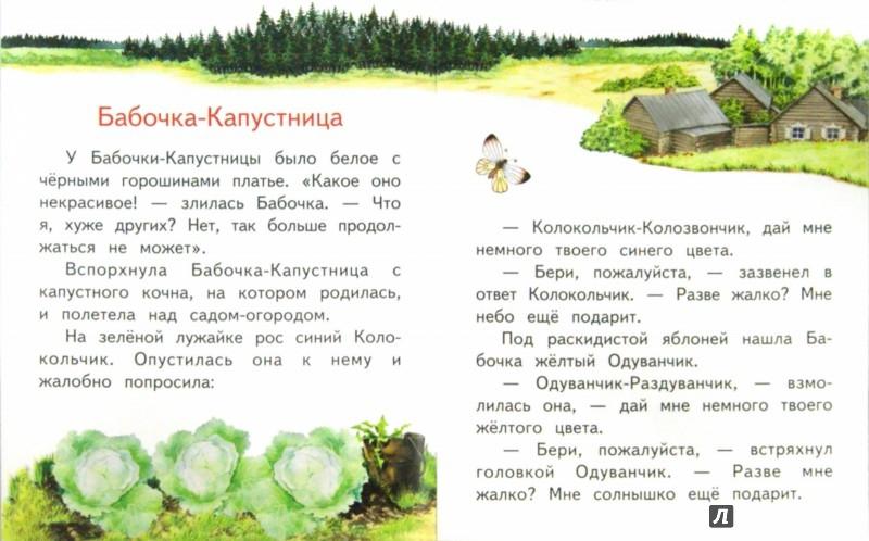 Иллюстрация 1 из 5 для Дорога на мельницу - Владимир Степанов | Лабиринт - книги. Источник: Лабиринт
