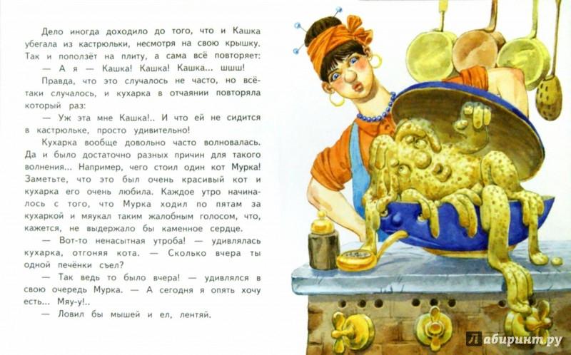 Иллюстрация 1 из 11 для Притча о Молочке, овсяной Кашке и сером котишке Мурке - Дмитрий Мамин-Сибиряк | Лабиринт - книги. Источник: Лабиринт