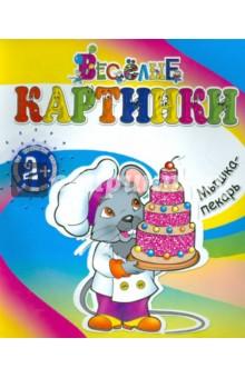 Мышка-пекарь